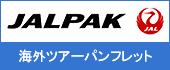 JAL海外